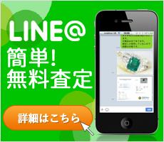 LINE@ 簡単!無料査定